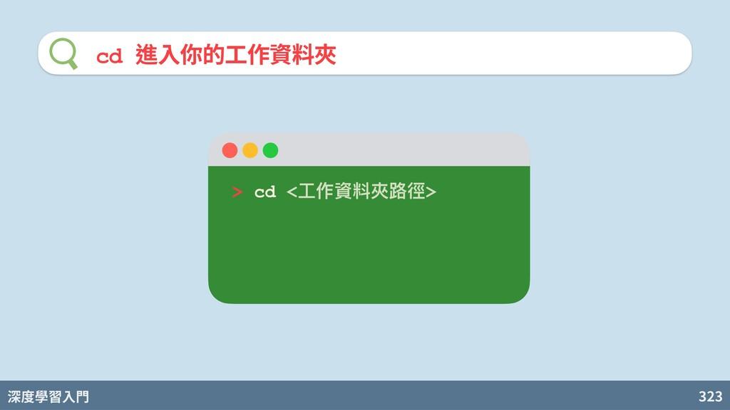 深度學習入門 323 cd 進⼊你的⼯作資料夾 > cd <⼯作資料夾路徑>
