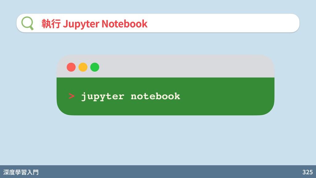 深度學習入門 325 執⾏ Jupyter Notebook > jupyter notebo...