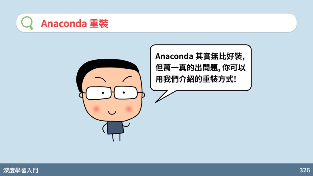 深度學習入門 326 Anaconda 重裝 Anaconda 其實無⽐好裝, 但萬⼀真的出問...