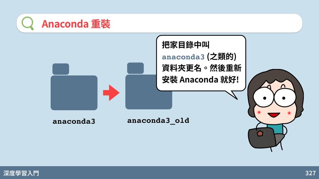 深度學習入門 327 Anaconda 重裝 anaconda3 anaconda3_old ...