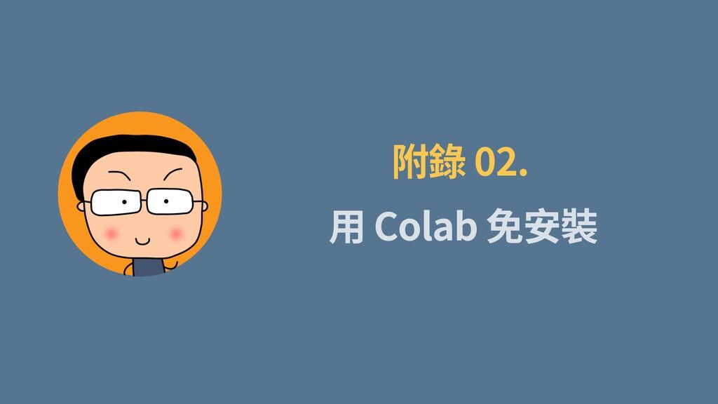 ⽤ Colab 免安裝 附錄 02.