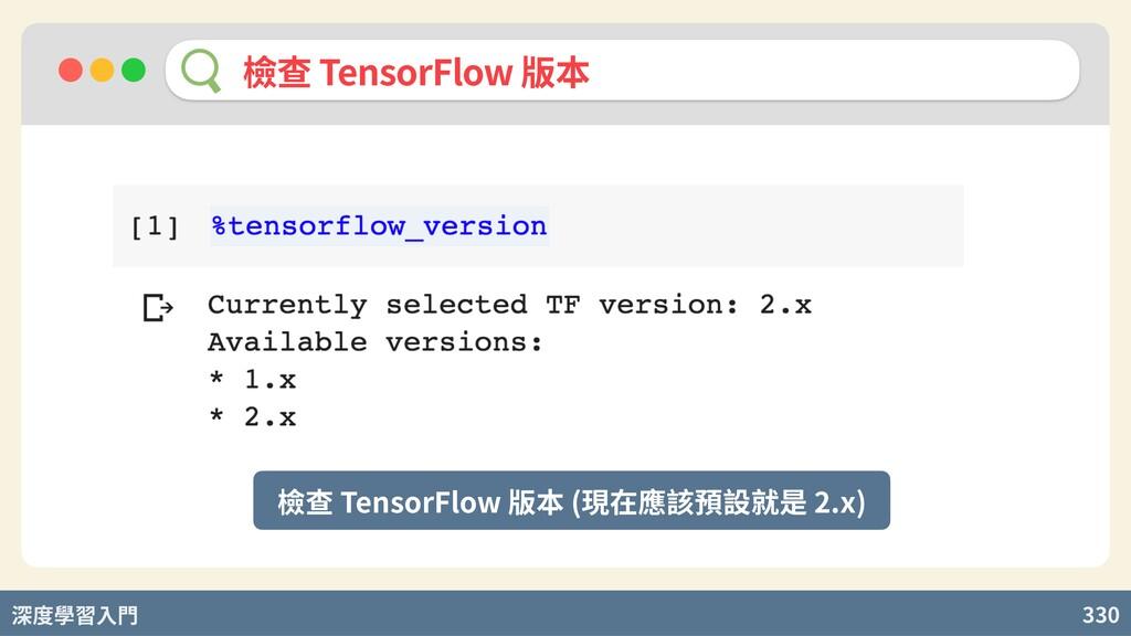 深度學習入門 330 檢查 TensorFlow 版本 檢查 TensorFlow 版本 (現...