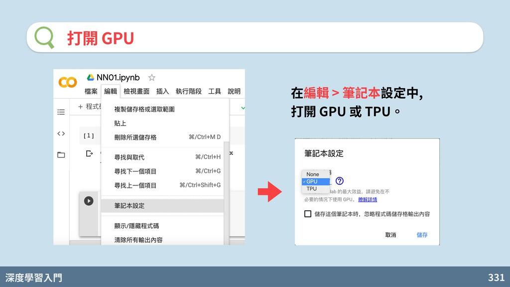 深度學習入門 331 打開 GPU 在編輯 > 筆記本設定中, 打開 GPU 或 TPU。