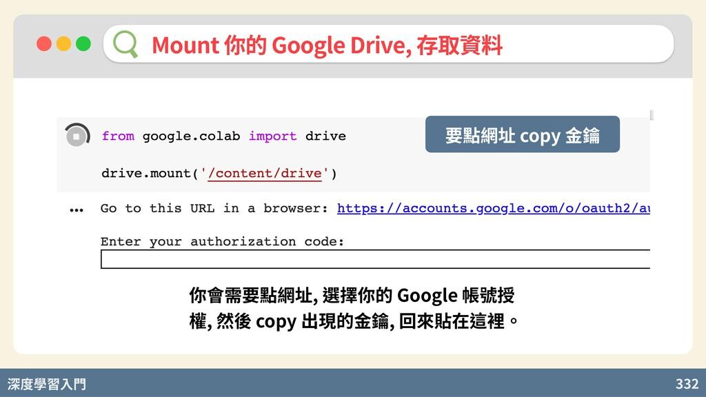 深度學習入門 332 Mount 你的 Google Drive, 存取資料 要點網址 cop...
