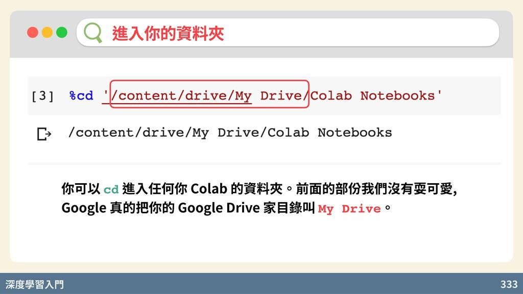 深度學習入門 333 進⼊你的資料夾 你可以 cd 進⼊任何你 Colab 的資料夾。前⾯的部...