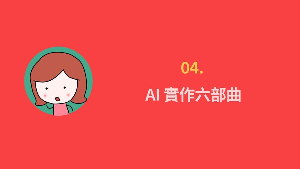 AI 實作六部曲 .