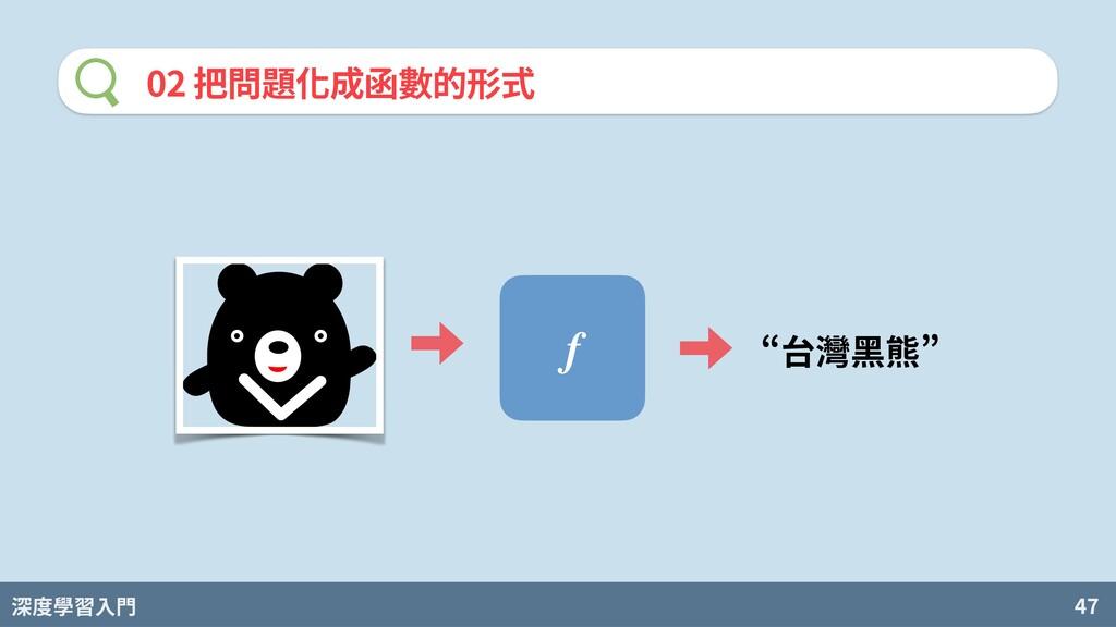 深度學習入門 47 02 把問題化成函數的形式 f T台灣黑熊[