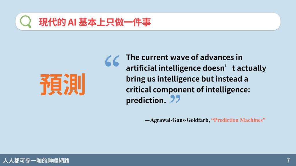 人人都可參一咖的神經網路 7 現代的 AI 基本上只做⼀件事 預測 The current w...