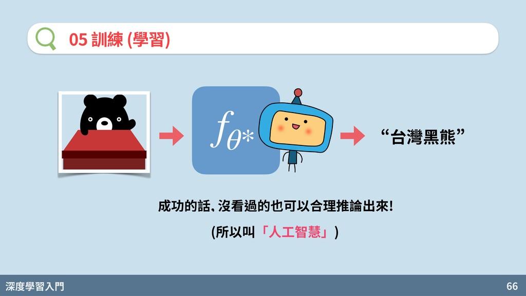 深度學習入門 66 05 訓練 (學習) fθ* T台灣黑熊[ 成功的話, 沒看過的也可以合理...
