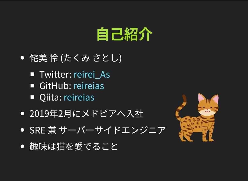 自己紹介 自己紹介 侘美 怜 (たくみ さとし) Twitter: GitHub: Qiita...