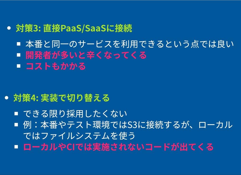 対策3: 直接PaaS/SaaSに接続 対策3: 直接PaaS/SaaSに接続 本番と同一のサ...