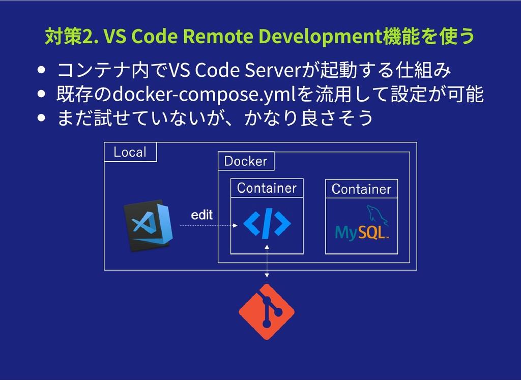 対策2. VS Code Remote Development機能を使う 対策2. VS Co...
