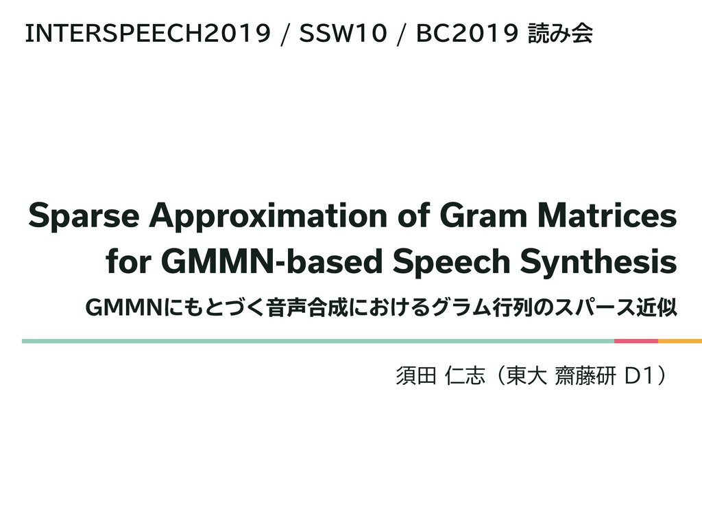 Sparse Approximation of Gram Matrices for GMMN-...