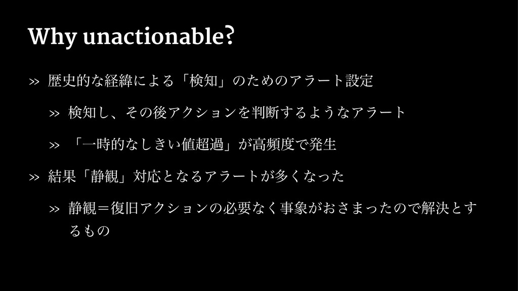 Why unactionable? » ྺతͳܦҢʹΑΔʮݕʯͷͨΊͷΞϥʔτઃఆ » ݕ...