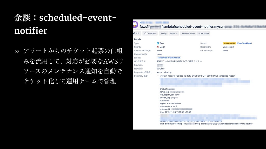 ༨ஊɿscheduled-event- notifier » Ξϥʔτ͔Βͷνέοτىථͷ࢓૊...