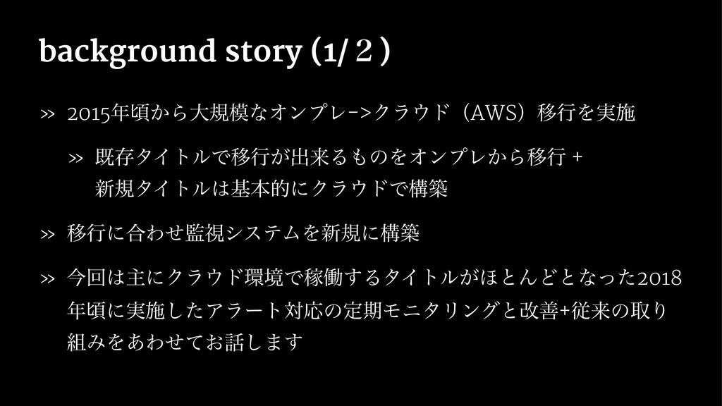 background story (1/̎) » 2015ࠒ͔ΒେنͳΦϯϓϨ->Ϋϥυ...
