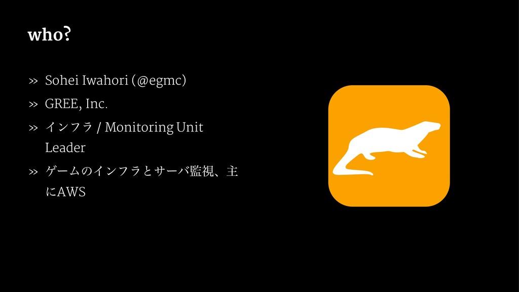 who? » Sohei Iwahori (@egmc) » GREE, Inc. » Πϯϑ...