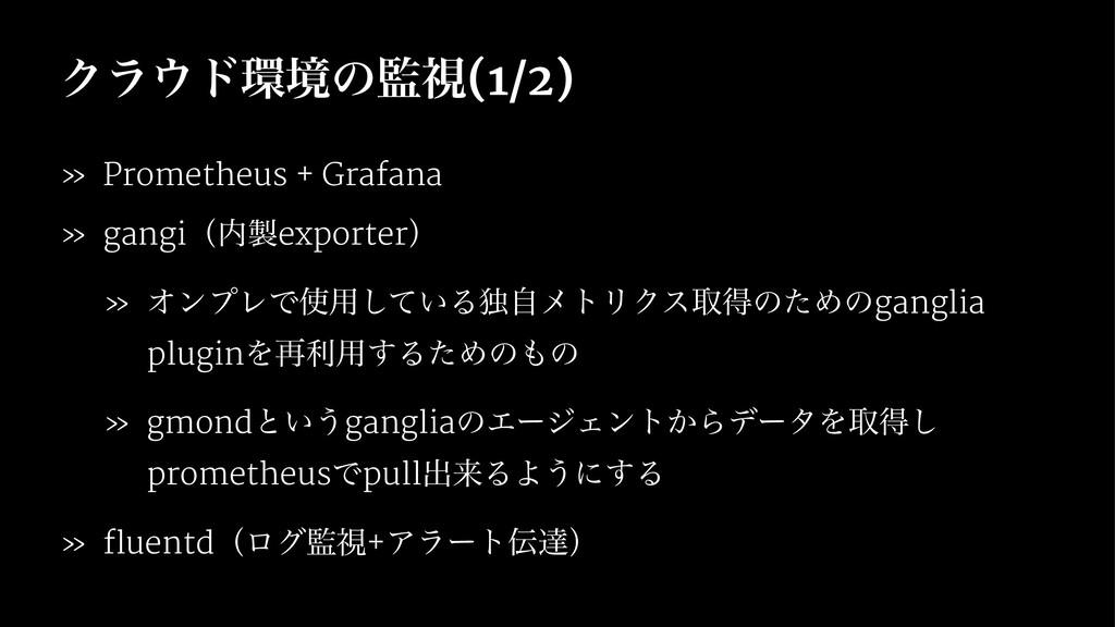 Ϋϥυڥͷࢹ(1/2) » Prometheus + Grafana » gangiʢ...