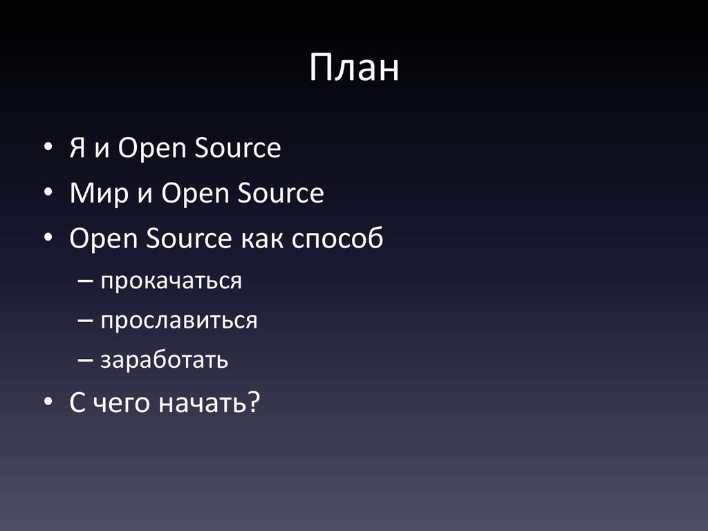 План • Я и Open Source • Мир и Open Source • Op...