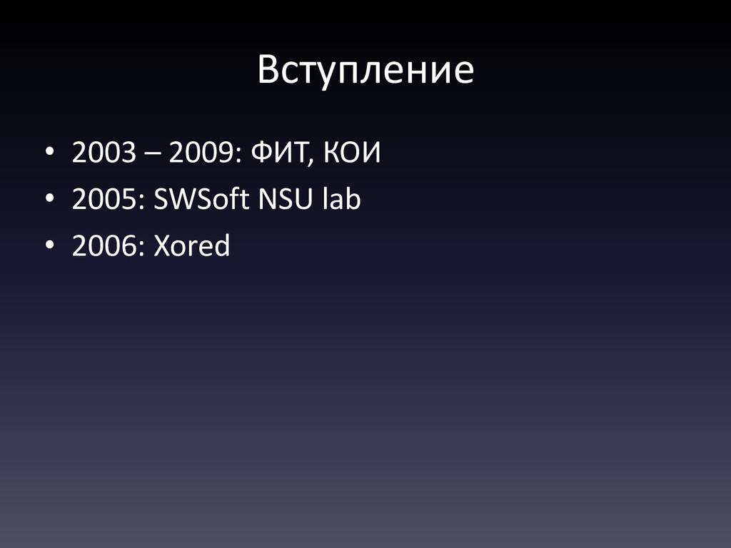 Вступление • 2003 – 2009: ФИТ, КОИ • 2005: SWSo...