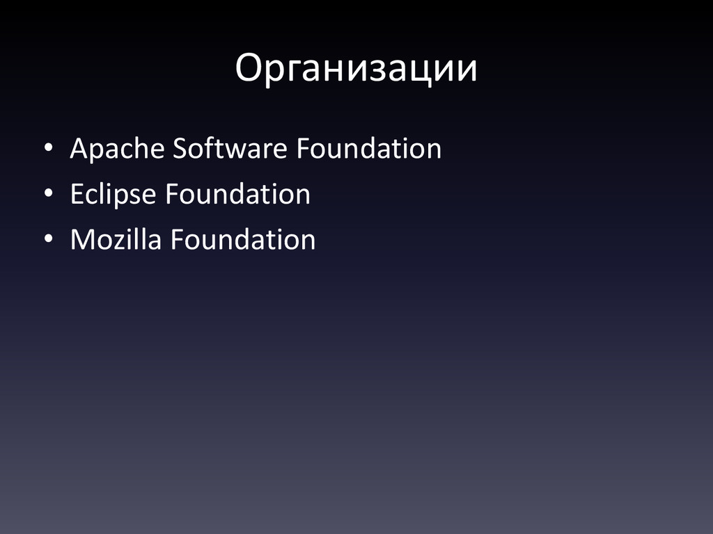 Организации • Apache Software Foundation • Ecli...