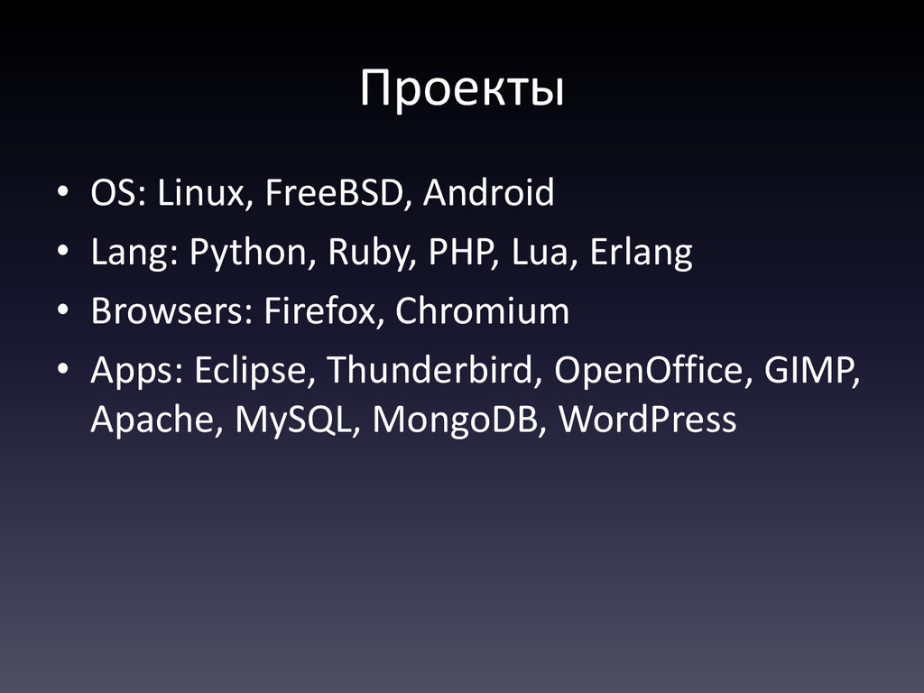 Проекты • OS: Linux, FreeBSD, Android • Lang: P...