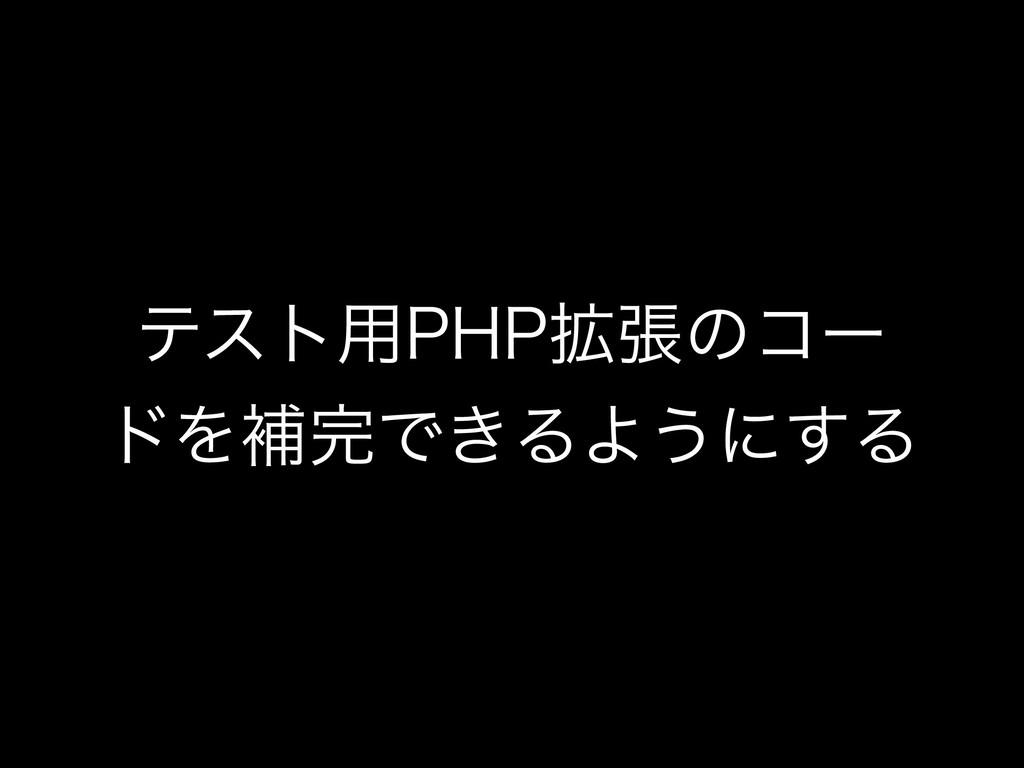 ςετ༻1)1֦ுͷίʔ υΛิͰ͖ΔΑ͏ʹ͢Δ