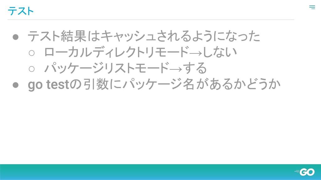 テスト ● テスト結果はキャッシュされるようになった ○ ローカルディレクトリモード→しない ...