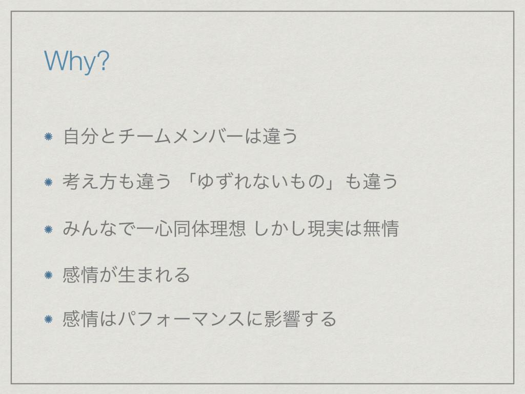 Why? ࣗͱνʔϜϝϯόʔҧ͏  ߟ͑ํҧ͏ ʮΏͣΕͳ͍ͷʯҧ͏  ΈΜͳͰҰ৺...