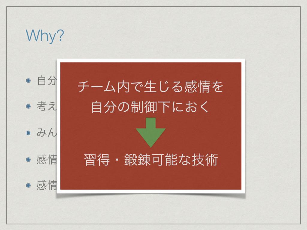 Why? ࣗͱνʔϜϝϯόʔҧ͏  ߟ͑ํҧ͏  ΈΜͳͰҰ৺ಉମ ͱ͍͏Θ͚ʹ͍͔ͳ...