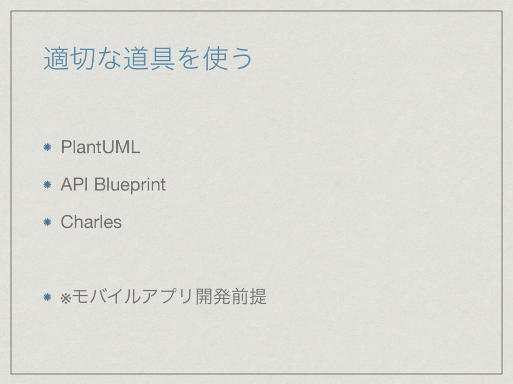 దͳಓ۩Λ͏ PlantUML  API Blueprint  Charles  ※ϞόΠ...