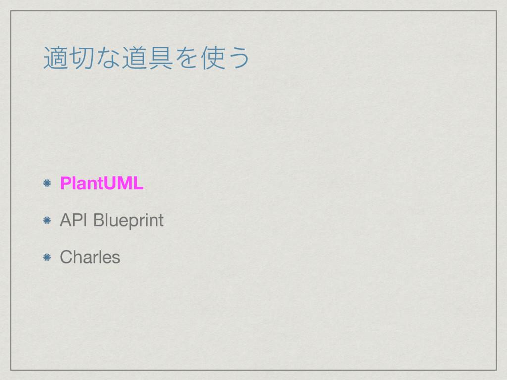 దͳಓ۩Λ͏ PlantUML API Blueprint  Charles