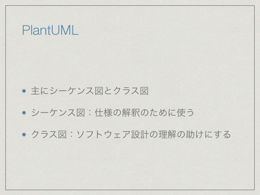 PlantUML ओʹγʔέϯεਤͱΫϥεਤ  γʔέϯεਤɿ༷ͷղऍͷͨΊʹ͏  Ϋϥε...