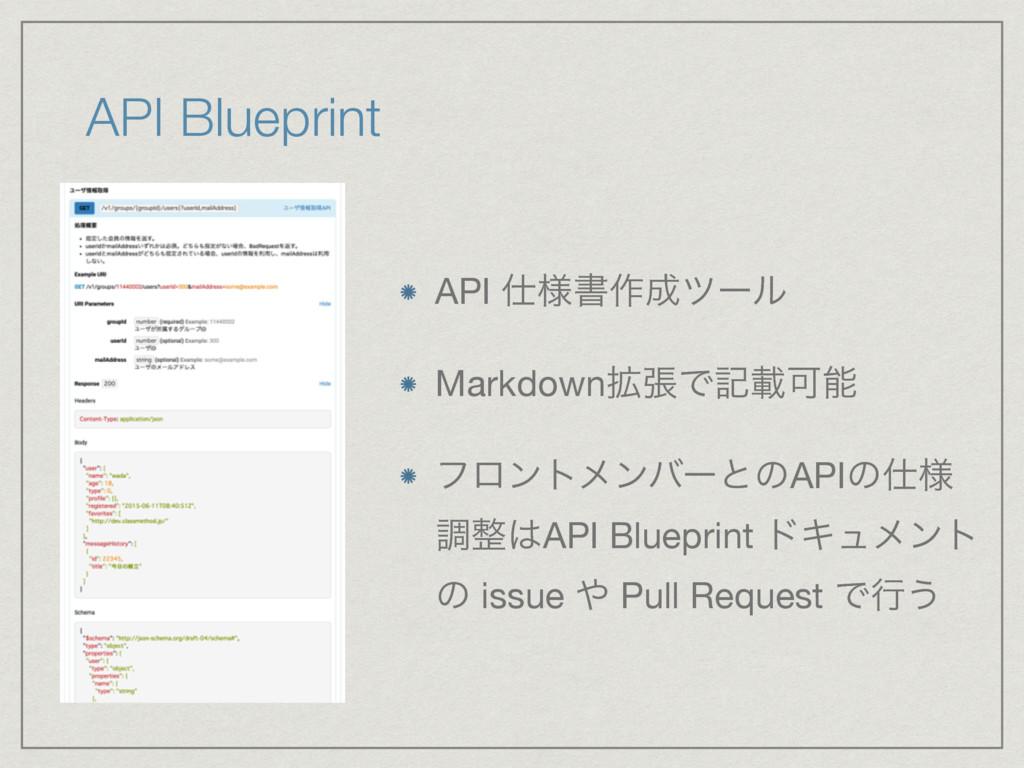 API Blueprint API ༷ॻ࡞πʔϧ  Markdown֦ுͰهࡌՄ  ϑϩ...