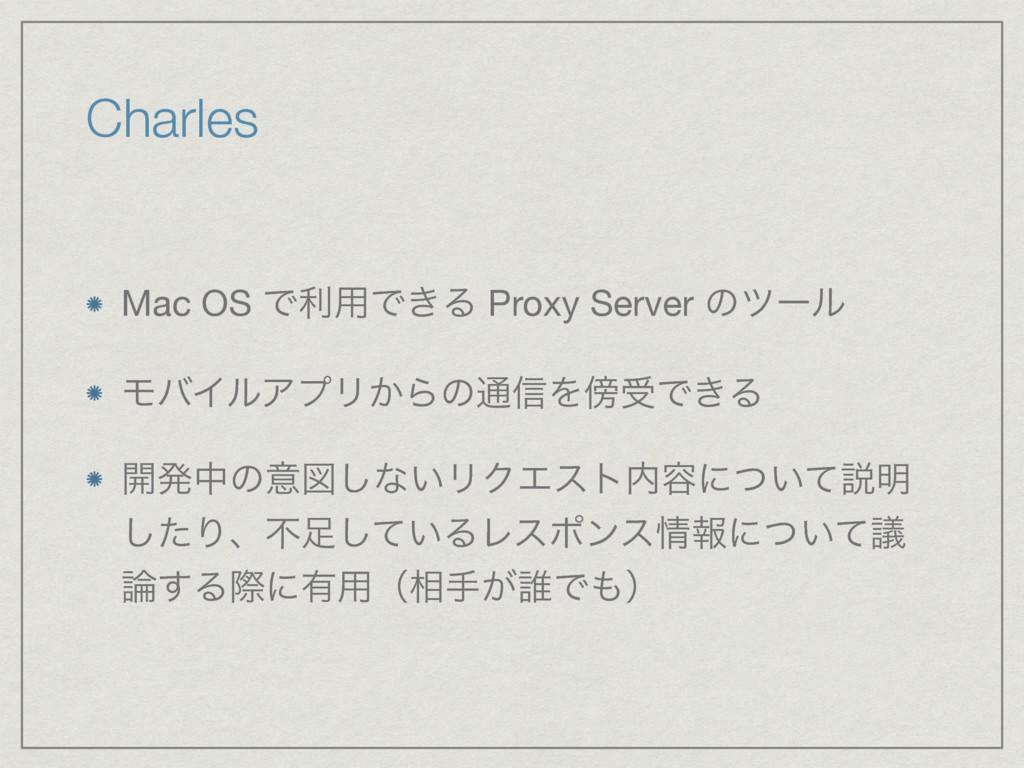 Charles Mac OS Ͱར༻Ͱ͖Δ Proxy Server ͷπʔϧ  ϞόΠϧΞϓ...