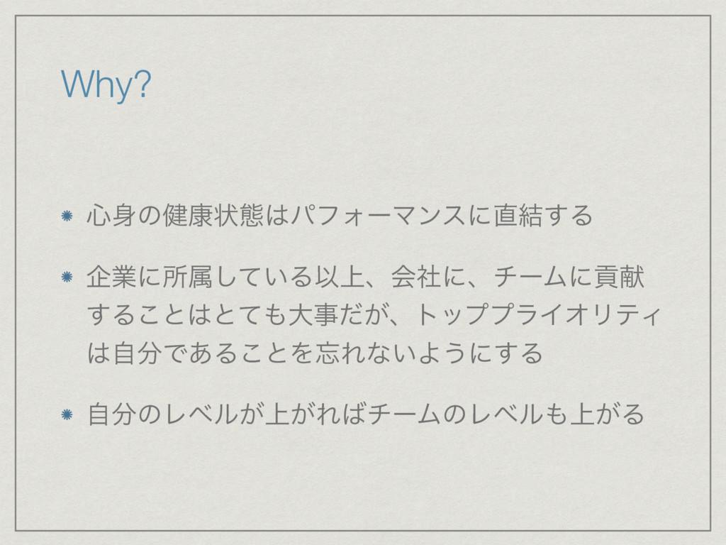 Why? ৺ͷ݈߁ঢ়ଶύϑΥʔϚϯεʹ݁͢Δ  اۀʹॴଐ͍ͯ͠ΔҎ্ɺձࣾʹɺνʔϜʹ...