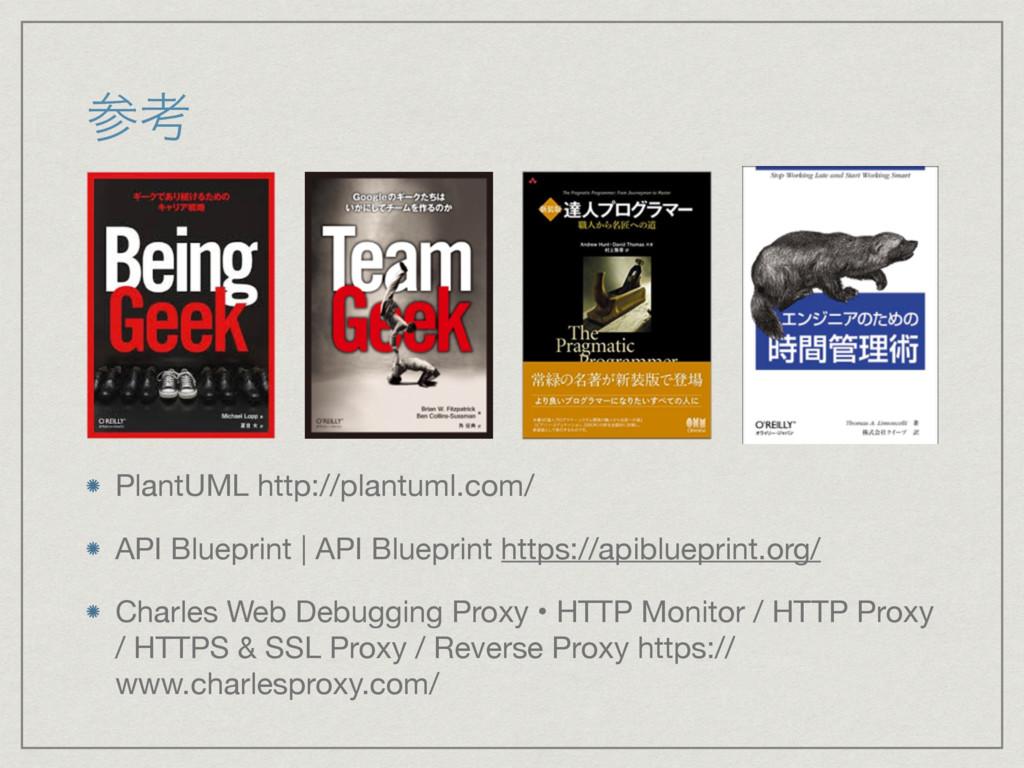ߟ PlantUML http://plantuml.com/  API Blueprint...