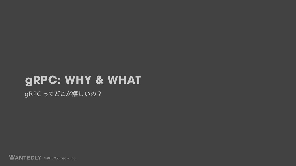 ©2018 Wantedly, Inc. gRPC: WHY & WHAT H31$ͬͯͲ͜...