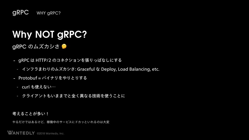 ©2018 Wantedly, Inc. Why NOT gRPC? gRPC ͷϜζΧγ͞ ...