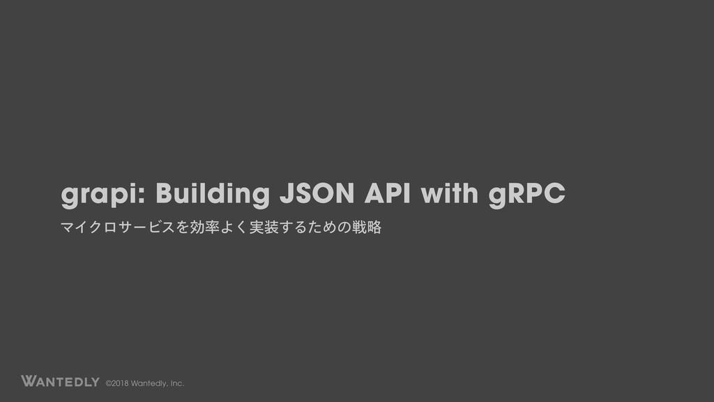 ©2018 Wantedly, Inc. grapi: Building JSON API w...
