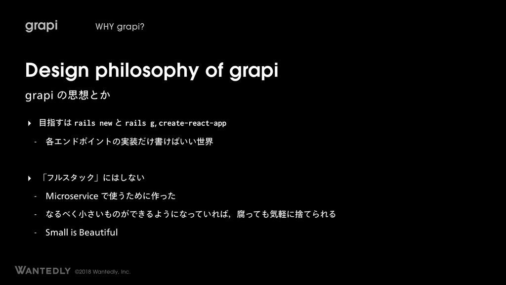 ©2018 Wantedly, Inc. grapi WHY grapi? Design ph...