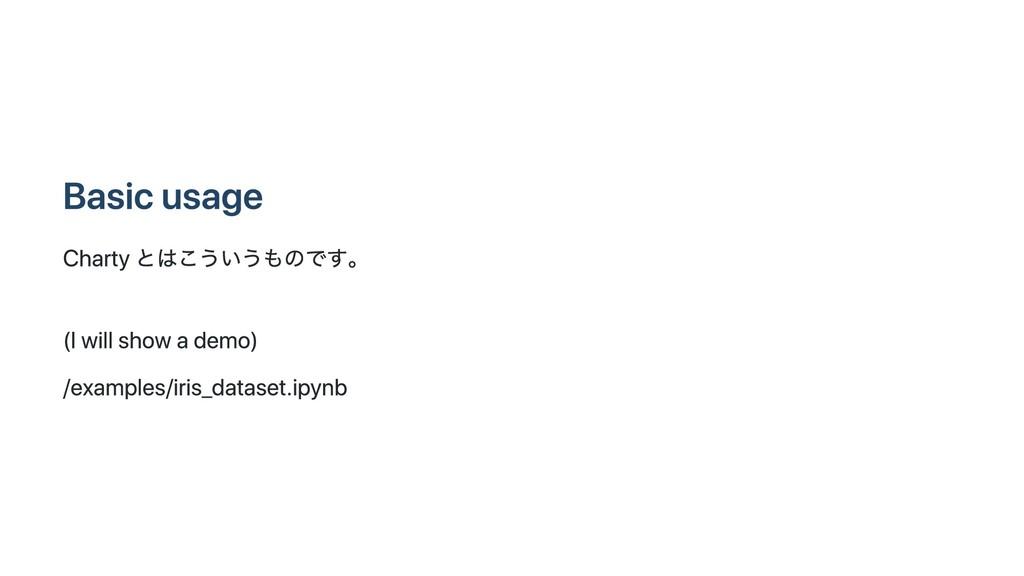 Basic usage Charty とはこういうものです。 (I will show a d...