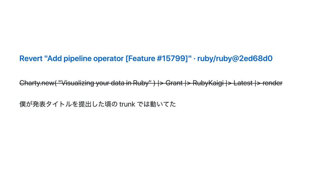 "Revert ""Add pipeline operator [Feature #15799]""..."