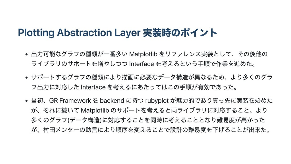 Plotting Abstraction Layer 実装時のポイント 出⼒可能なグラフの種類...