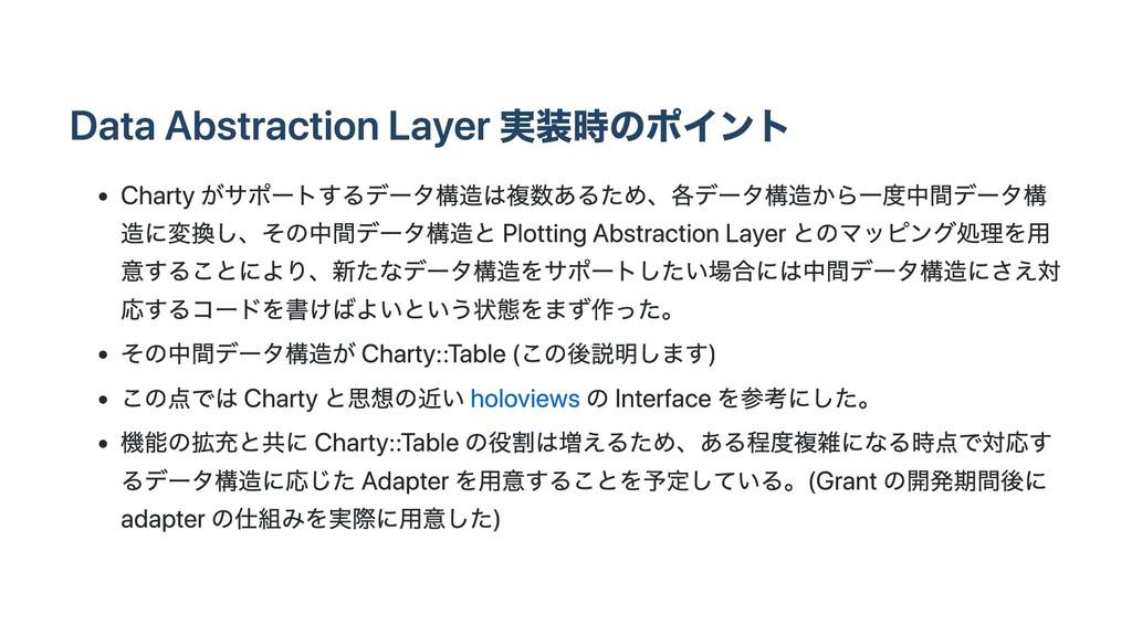 Data Abstraction Layer 実装時のポイント Charty がサポートするデ...