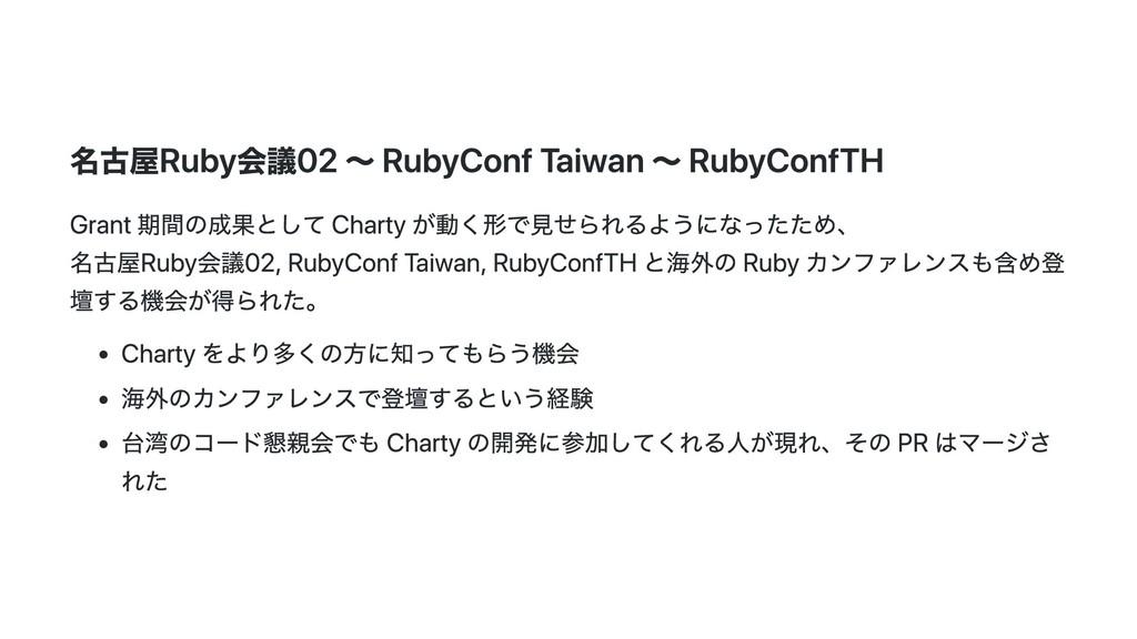 名古屋Ruby会議02 〜 RubyConf Taiwan 〜 RubyConfTH Gran...