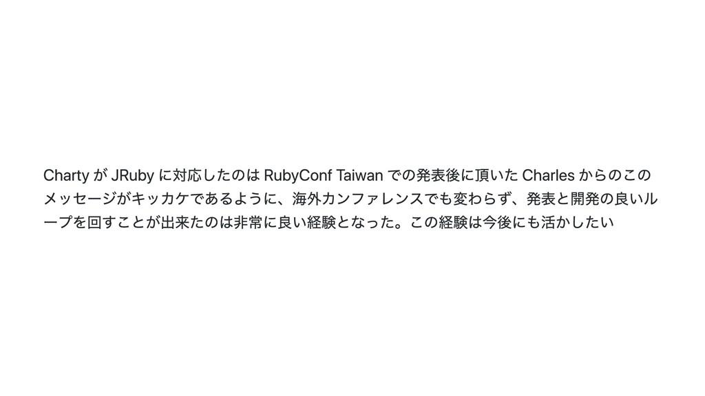 Charty が JRuby に対応したのは RubyConf Taiwan での発表後に頂い...