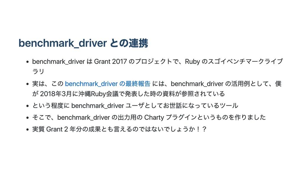benchmark_driver との連携 benchmark_driver は Grant ...