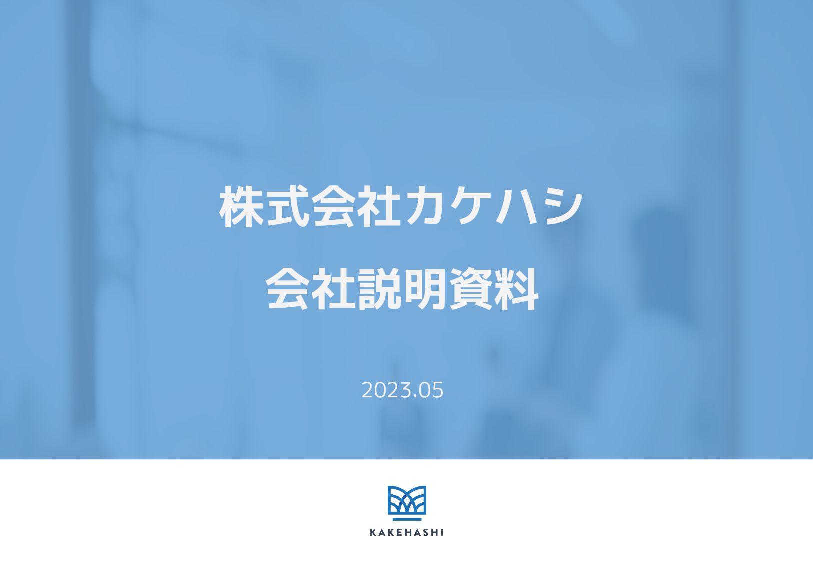 株式会社カケハシ 会社説明資料 2021.6