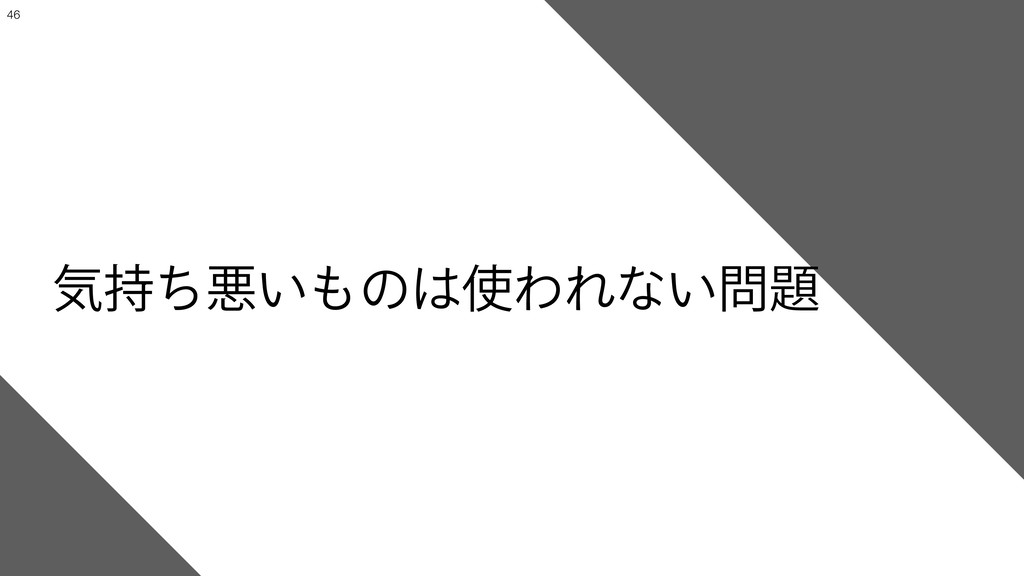 ͠ͳ͍͍ͯ͘69Λ࣮ݱ͢ΔͨΊͷ*P5αʔϏεઃܭʛ໊ݹฤ !46 ؾͪѱ...